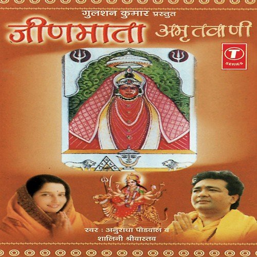 Anuradha Paudwal Devotional Songs for iOS - Free download ...