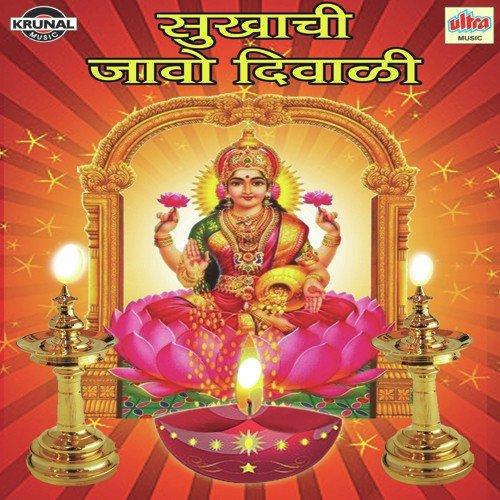Sare Mhantat Bai Aali Diwali, Listen to Sare Mhantat Bai Aali Diwali ...