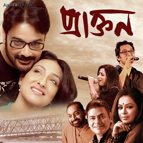 ... ) Song By Anupam Roy From Praktan, Download MP3 or Play Online Now