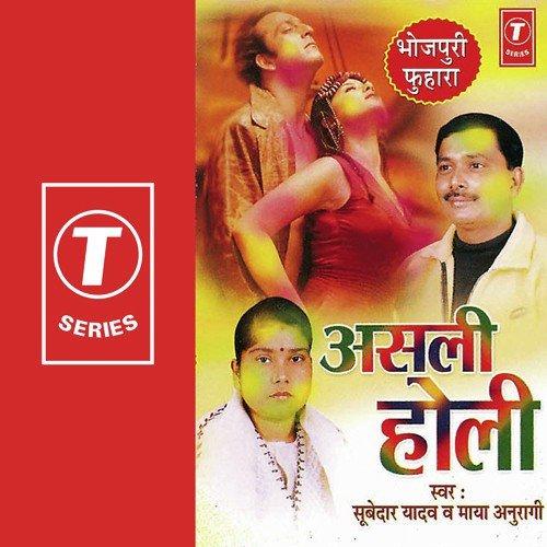 Maya Re Maya Re Bengali Song Download: Asali Holi Uhae Manva Song By Subedar Yadav And Maya