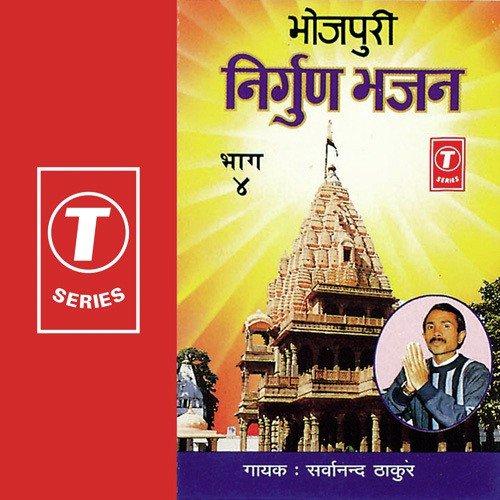 ... From Bhojpuri Nirgun Bhajan (Part 4), Download MP3 or Play Online Now