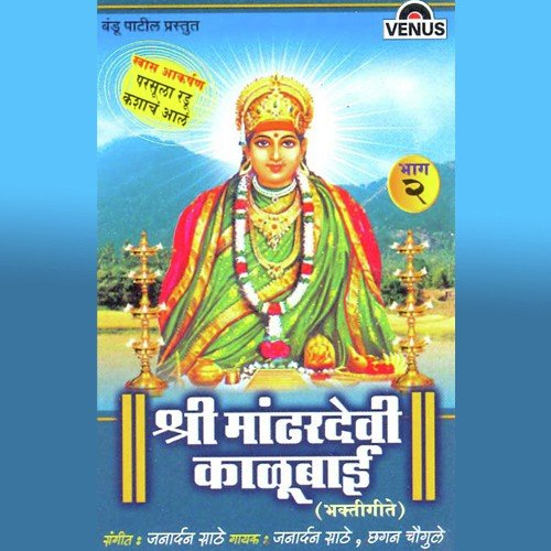 ... Shree Mandhardevi Kalubai - Vol. 2, Download MP3 or Play Online Now