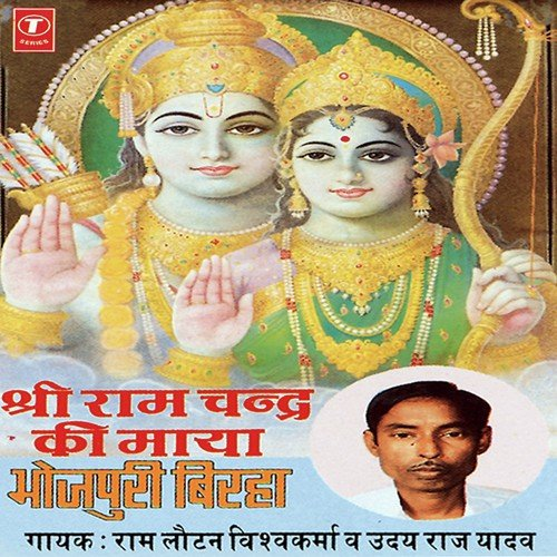 Maya Re Maya Re Bengali Song Download: Shree Ramchandra Ki Maya Song By Ram Lautan Vishwakarma