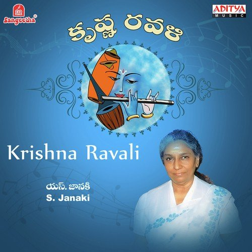 Idi nyayama nanda kishora song by s janaki from krishna for Murali krishna s janaki