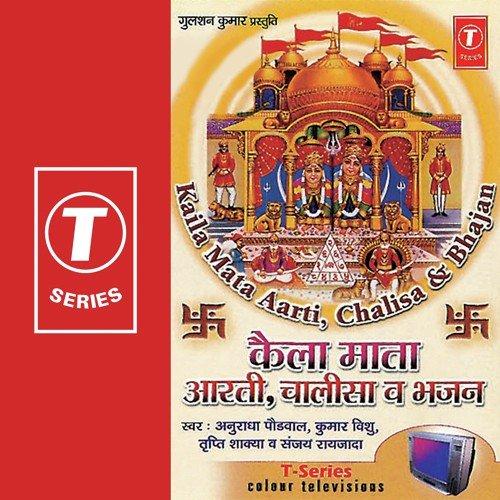 mata ke bhajan in hindi pdf