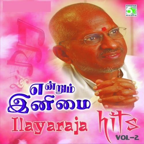 Audio song download tamil ilayaraja