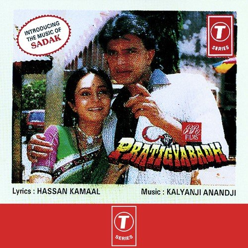 Ohh Jane Jana Mp3 Song New: Dhin Tara Bole Man Ka Ik Tara Song By Mahendra Kapoor And