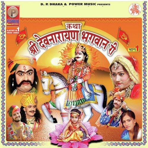 Katha Shree Devnarayan Bhagwan Ri Download Songs By Prakash Gandhi Jiosaavn