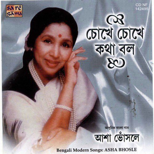 Listen to Asha Bhosle songs online Asha Bhosle songs MP3 download