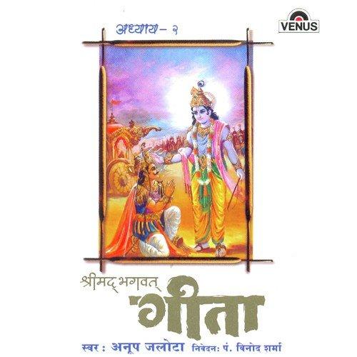 Shreemad bhagwat geeta in bengali
