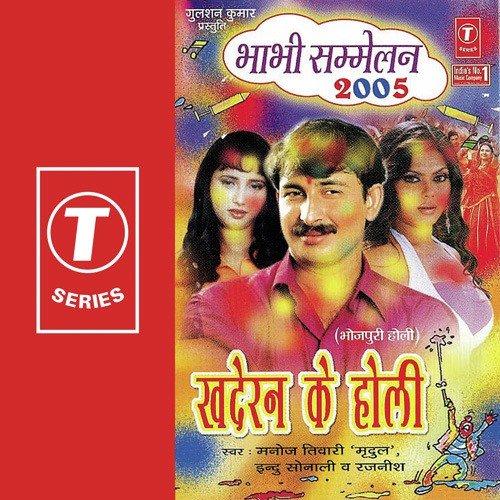 Manoj tiwari holi song 2017 bhojpuri