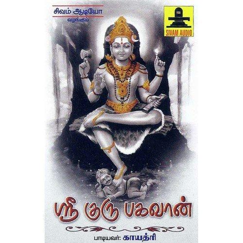Shri Guru Bhagavan Songs, Download Shri Guru Bhagavan Movie Songs For ...