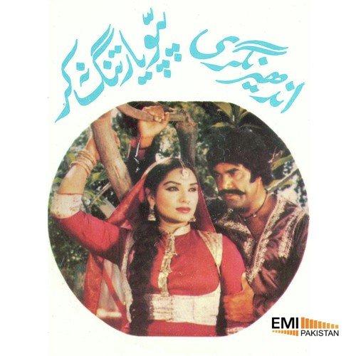 Tere Yar Bathare Punjabi Mp3 Song Dowanload: Dil Lagna Nain Song By Naheed Akhtar From Andher Nagri