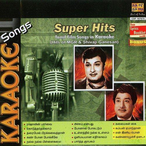 Karaoke Instrumental