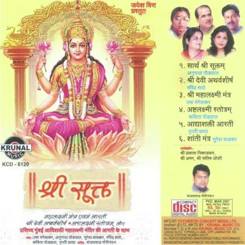 Jai Adhya Shakti - Ambe Maa Ni Aarti Songs Download   Jai