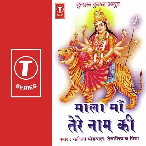 Teri Chudiyon Ki Khankan Mp3 Song Download: Maa Puja Teri Sukhdayee Song By Priya And Debashish From