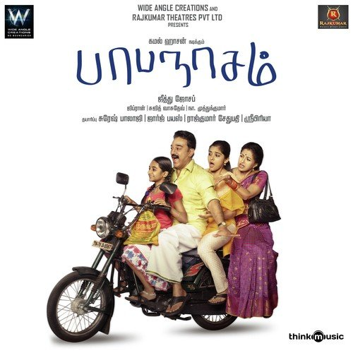 Papanasam Songs, Download Papanasam Movie Songs For Free Online at ...