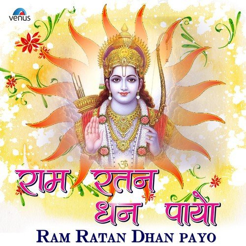 ram ratan dhan payo mp3 song free download