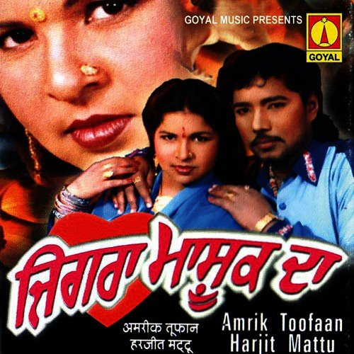 Tere Yaar Bathere Ne Mp3 Song Download 320kbps: Door Iyan Guri Mp3 Song