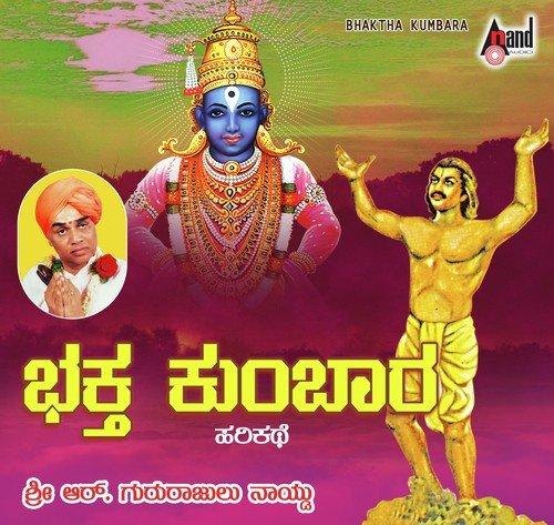 Bhaktha kumbara kannada movie songs