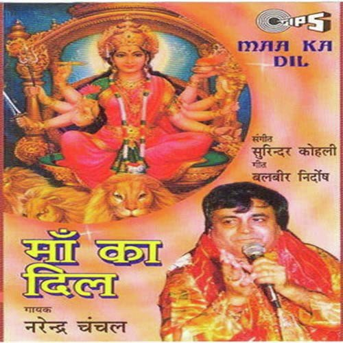 Maa ka dil song from maa ka dil download mp3 or play online now