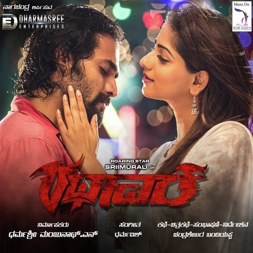 Bepanah Title Song Download 320kbps: Nee Muddada Song By Rajesh Krishnan And Supriya Lohith