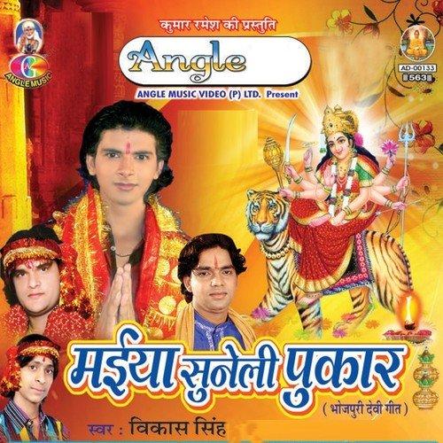 White Face Vikas Punjabi Song Download: Ab Ro Ro Ke (Bidai Geet) Song By Vikas Singh From Maiya