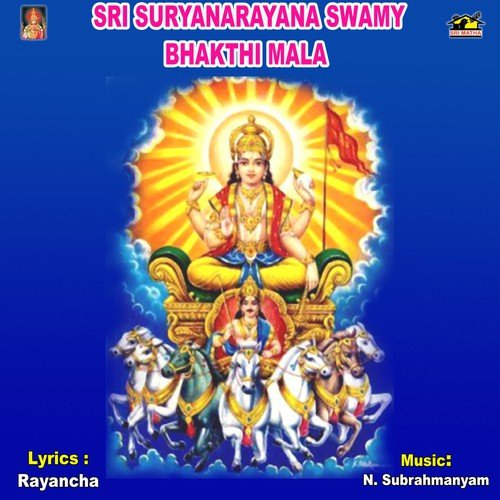 Neemundhu Nilichemu Song By Mano From Sri Suryanarayana Swamy Bhakthi ...