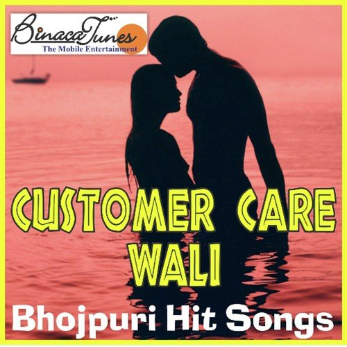 Who Cares Song Dwnload: Bhuk Bhuk Kare Song By Vinay Vinayak From Customer Care