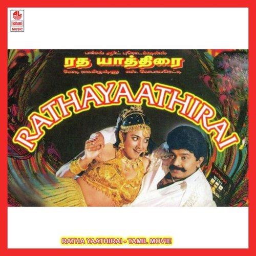 Free Ratha Thilagam Mp3 Download - Mp3Take