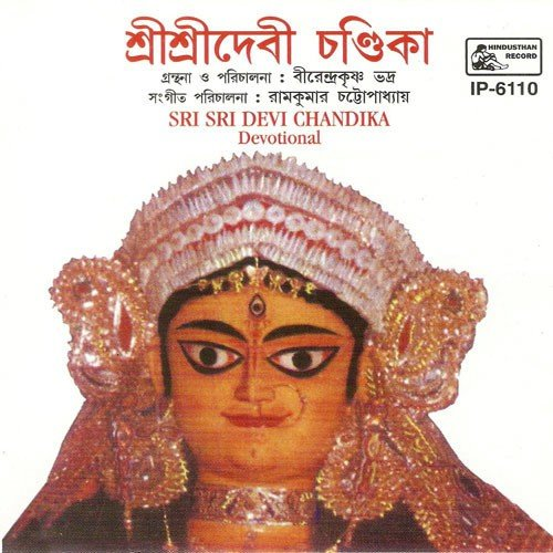 Sri Sri Devi Chandika Song By Assorted Artistes From Sri ...