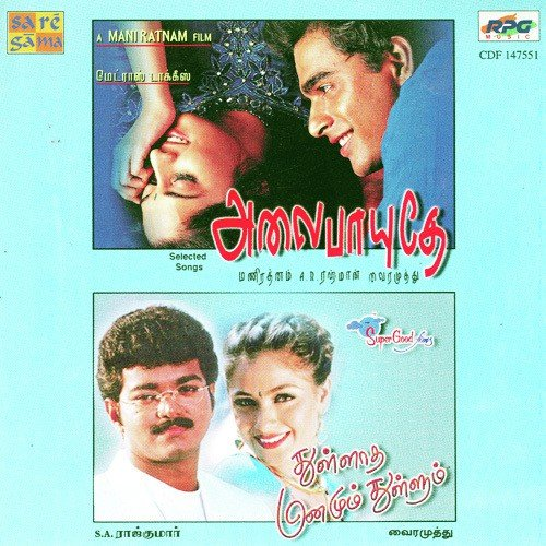 Thullatha Manamum Thullum Songs Free Download Compressed