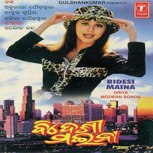 Rangasthalam Oriya Songs Download: Prema Jadi Moro Kapale Nahin Song By Anuradha Paudwal And
