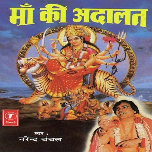 Neno Ki Songpk Download: Hey Maa Mujhko Aisa Ghar De Song By Narendra Chanchal From