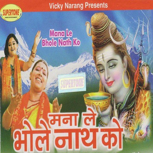 Bhole Baba Ki Rail Chali Song By Rajnish Sharma And Anil