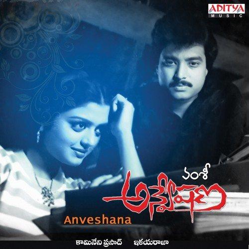 Anveshana Songs Free Download - Naa Songs