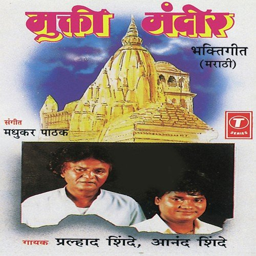 Lai Lai Lai Song Download: Lai Divsachi Iccha Manachi Song By Prahlad Shinde From
