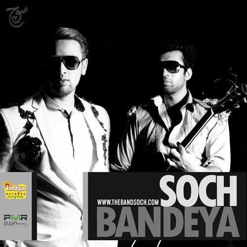 soch video song download