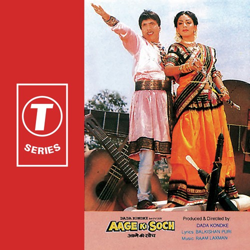 Age ki soch film song download - The legend of bhagat singh