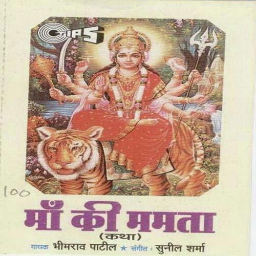 maa ki mamta आईये अब हम अपनी hindi poem on maa ki mamta को शुरू करते है और अपनी माँ के सामने .