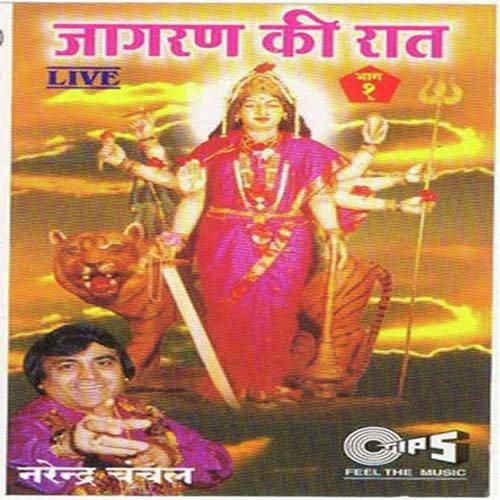 Neno Ki Songpk Download: Oonchiye Pahadawali Maa Song By Narendra Chanchal From
