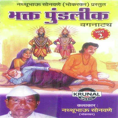 Bhakt Pundalik (Part 2), Bhakt Pundalik (Part 2) songs, Marathi Album ...