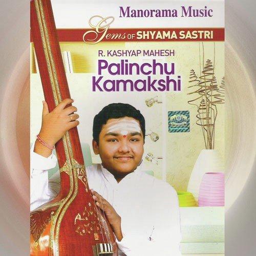 Sakhiyan Song Yogesh Kashyap Download: Kamakshi (Swarajathi) Song By Kottayam Unnikrishnan