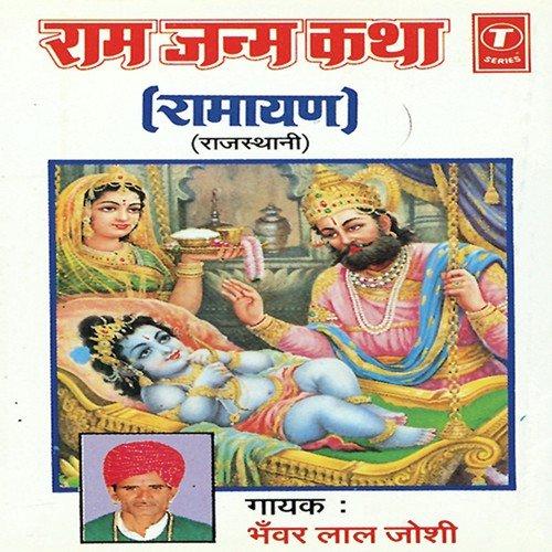 Ramchandra Ji Ki Janam Katha Ramayan Song By Bhanwar Lal
