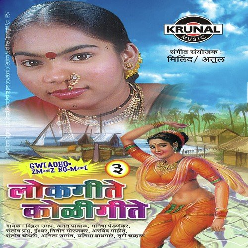 Bengali Song Download Maiya Re Maiya Re Maiya Re Mp3 Download: Nonstop Koligeet Lokgeet