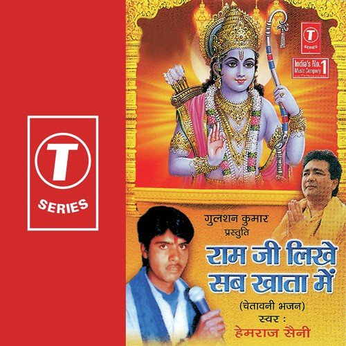 Maya Re Maya Re Bengali Song Download: Maya Kamai Ghani Mokli Song By Hemraj Saini From Ram Ji