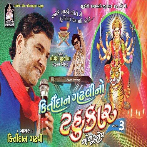 Ek Zarmaariyalu Pon Song By Kirtidan Gadhvi From Kirtidan Gadhvi No ...