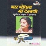 Marathi desh bhakti geete lyrics