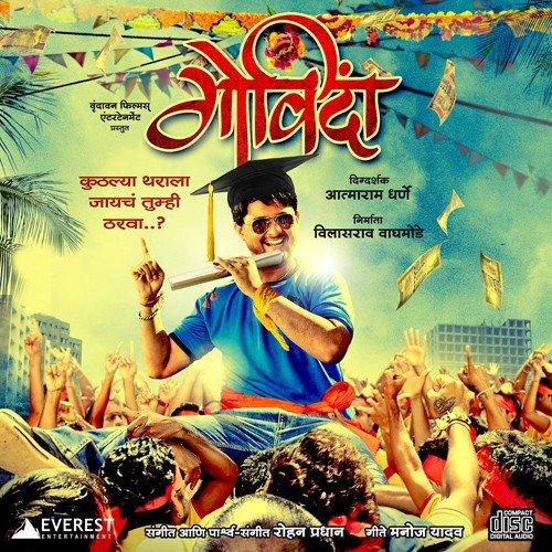Govinda marathi movie song pk - Cinema connection kit reset