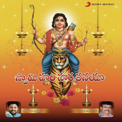 Harivarasanam Latest Video » Download Mp3 Song